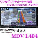 【本商品エントリーでポイント7倍!】ケンウッド 彩速ナビ MDV-L404 ワンセグTVチューナー内蔵 7V型 DVD/SD/USB対応 AV一体型 メモリーナ...
