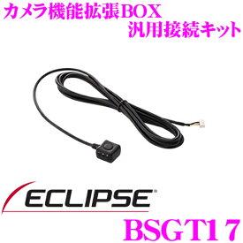 イクリプス BSGT17 パーキングアシスト カメラ機能拡張BOX 汎用キット 【BEC111/BEC113/BEC113G 対応】