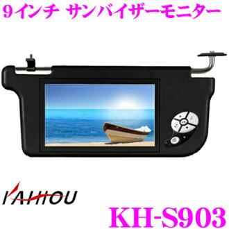kaiho KH-S903 9英寸遮陽罩監視器