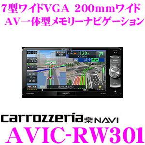 カロッツェリア 楽ナビ AVIC-RW301 7V型 VGAモニター 200mmワイド メインユニットタイプ ワンセグTV/DVD-V/CD/SD/チューナー・DSP AV一体型メモリーナビゲーション カーナビ ワンセグモデル