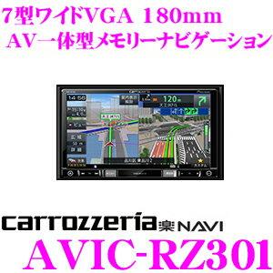 カロッツェリア 楽ナビ AVIC-RZ301 7V型 VGAモニター 180mm メインユニットタイプ ワンセグTV/DVD-V/CD/SD/チューナー・DSP AV一体型メモリーナビゲーション 2DINカーナビ ワンセグモデル