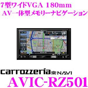 カロッツェリア 楽ナビ AVIC-RZ501 7V型 VGAモニター 180mm メインユニットタイプ ワンセグTV/DVD-V/CD/Bluetooth/SD/チューナー・DSP AV一体型メモリーナビゲーション 2DINカーナビ ワンセグモデル