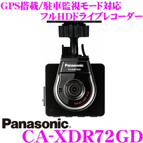 パナソニック ドライブレコーダー CA-XDR72GD フルハイビジョンドラレコ駐車監視モード搭載 Gセンサー内蔵