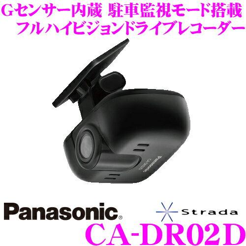 パナソニック ドライブレコーダー CA-DR02D ストラーダカーナビ連動型フルハイビジョンドラレコ駐車監視モード搭載 Gセンサー内蔵