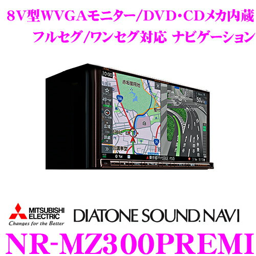 三菱電機 DIATONE SOUND NAVI NR-MZ300PREMI 8V型WVGAモニター DVD/CD/USB/SD フルセグ地デジチューナー内蔵 Bluetooth搭載 AV一体型メモリーナビ 192kHz/24bit対応 高音質ハイレゾ音源