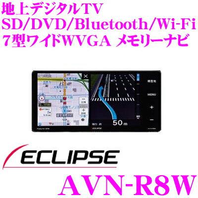 イクリプス カーナビ AVN-R8W 地デジ/SD/DVD/Bluetooth/Wi-Fi内蔵 7型ワイドWVGA AVシステム 200mmワイド AV一体型メモリーナビゲーション