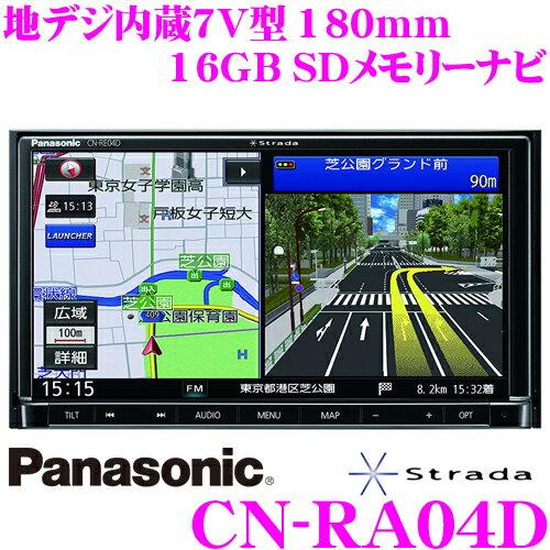 パナソニック ストラーダ CN-RA04D 4×4フルセグ地デジ内蔵 7.0インチワイド 16GB SDナビゲーション 無料地図更新サービス対応 iPod/CD/DVD/USB/Bluetooth/VICS WIDE対応 180mmコンソール用