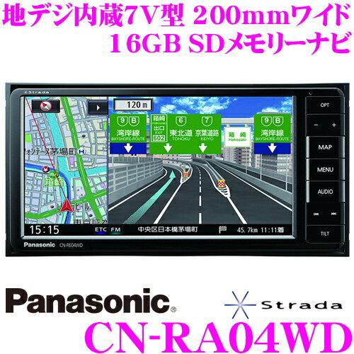 パナソニック ストラーダ CN-RA04WD 4×4フルセグ地デジ内蔵 7.0インチワイド 16GB SDナビゲーション 無料地図更新サービス対応 iPod/CD/DVD/USB/Bluetooth/VICS WIDE対応 200mmワイドコンソール用