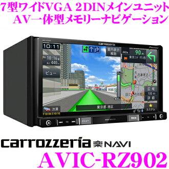 카롯트리아락네비 AVIC-RZ902 7 V형 VGA 모니터 2 DIN 메인 유닛 타입 지상 디지털 TV/DVD-V/CD/Bluetooth/SD/튜너・DSP HDMI 입력 탑재 AV일체형 메모리 카 내비게이션