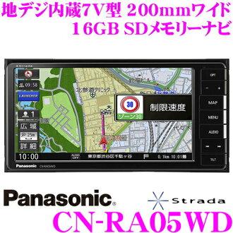 供支持支持panasonikkusutorada CN-RA05WD 4*4全部的塞古數位電視內置7.0英寸寬大的16GB SD導航儀免費地圖更新服務的iPod/CD/DVD/USB/Bluetooth/VICS WIDE的200mm寬大的控製台使用