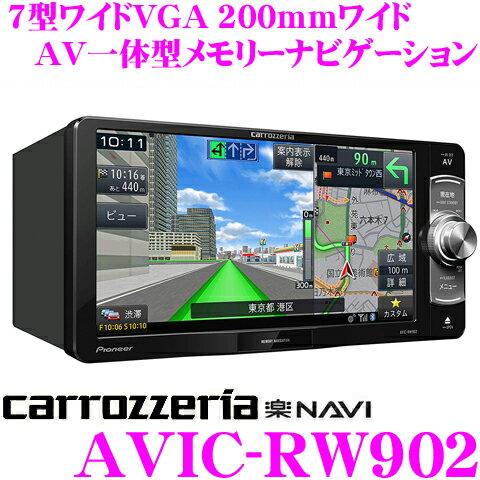 カロッツェリア 楽ナビ AVIC-RW902 7V型 VGAモニター 200mmワイドタイプ 地上デジタルTV/DVD-V/CD/Bluetooth/SD/チューナー・DSP HDMI入力搭載 AV一体型 メモリーカーナビゲーション 【AVIC-RW901 後継品】