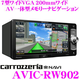 karottsueria輕鬆導航器AVIC-RW902 7V型VGA監視器200mm寬大的類型數位電視TV/DVD-V/CD/Bluetooth/SD/調諧器、1具數碼信號處理器HDMI輸入搭載AV型存儲器汽車導航