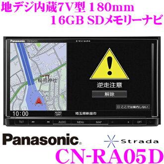 파나소닉 스트라다 CN-RA05D 4×4 후르세그 지상 디지털 방송 내장 7.0 인치 와이드 16 GB SD네비게이션 무료 지도 갱신 서비스 대응 iPod/CD/DVD/USB/Bluetooth/VICS WIDE 대응 180 mm콘솔용