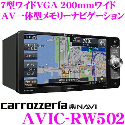 カロッツェリア 楽ナビ AVIC-RW502 7V型 VGAモニター 200mmワイド メインユニットタイプ ワンセグTV/DVD-V/CD/Bluetooth/SD/チューナー・DSP AV一体型メモリーカーナビゲーション 【AVIC-RW501 後継品】