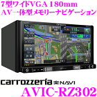 カロッツェリア 楽ナビ AVIC-RZ302 7V型 ワイドVGAモニター 180mm メインユニットタイプ ワンセグTV/DVD-V/CD/SD/チューナー・DSP AV一体型メモリーナビゲーション カーナビ ワンセグモデル 【AVIC-RZ301 後継品】