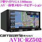 カロッツェリア 楽ナビ AVIC-RZ502 7V型 VGAモニター 180mm メインユニットタイプ ワンセグTV/DVD-V/CD/Bluetooth/SD/チューナー・DSP AV一体型メモリーカーナビゲーション 【AVIC-RZ501 後継品】