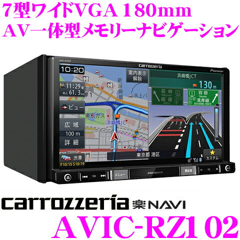 カロッツェリア 楽ナビ AVIC-RZ102 7V型 ワイドVGAモニター 180mm メインユニットタイプ ワンセグTV/Bluetooth/SD/チューナー・DSP AV一体型メモリーナビゲーション カーナビ ワンセグモデル