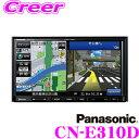 パナソニック ストラーダ CN-E310D ワンセグチューナー内蔵 7.0インチワイド 8GB SSDナビゲーション CD/Bluetooth/VIC…