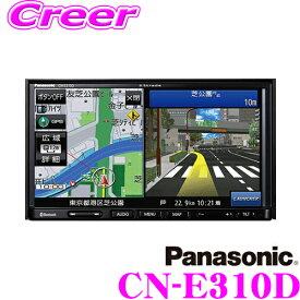 パナソニック ストラーダ CN-E310D ワンセグチューナー内蔵 7.0インチワイド 8GB SSDナビゲーション CD/Bluetooth/VICS WIDE対応 【CN-E300D 後継品】