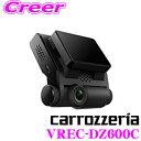 カロッツェリア VREC-DZ600C ドライブレコーダー 1.5 インチ液晶 GPS搭載 駐車監視録画 高画質200万画素 ナイトサイト…