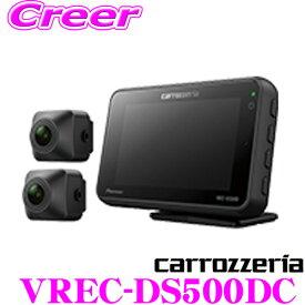 【12/4 20時〜12/6は全品P3倍以上!】カロッツェリア VREC-DS500DC ドライブレコーダー3.0 インチ液晶 GPS搭載 駐車監視録画前後2カメラ ナイトサイト機能 高画質200万画素