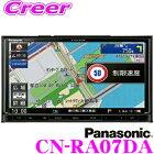 パナソニック ストラーダ CN-RA07DA 4×4フルセグ地デジ内蔵 7インチ 16GB SDナビゲーション iPod/CD/DVD/USB/Bluetooth/VICS WIDE対応 180mmコンソール用 【CN-RE06D 後継品】