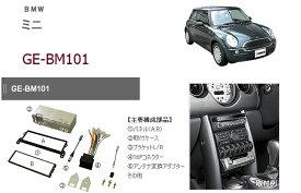 カナテクス GE-BM101 BMWミニ(R50) 1DINオーディオ/ナビ取り付けキット 【H14/3〜H19/2 上段用】