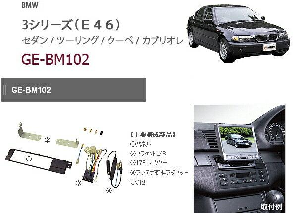 カナテクス GE-BM102 BMW 3シリーズ(E46) 1DINオーディオ/ナビ取り付けキット 【H10/9〜H13/9】