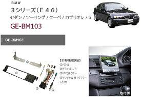 カナテクス GE-BM103 BMW 3シリーズ(E46) 1DINオーディオ/ナビ取り付けキット 【H13/9〜H17/10】