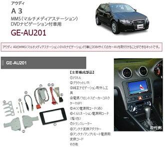 假名技巧GE-AU201奥迪A3(MMS在的車)2DIN音頻/導航器裝設配套元件