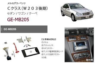 假名技巧★GE-MB205梅赛德斯奔驰C等级(W203后半期)2DIN音频/导航器装设配套元件