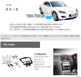 カナテクス TBX-T003R マツダ RX-8 2DINオーディオ/ナビ取り付けキット 【H15/4〜H20/3】