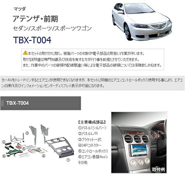 カナテクス TBX-T004 マツダ アテンザ(前期) 2DINオーディオ/ナビ取り付けキット 【H14/6〜H17/6】