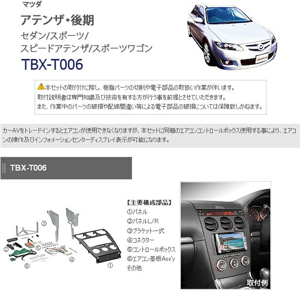 カナテクス TBX-T006 マツダ アテンザ(後期) 2DINオーディオ/ナビ取り付けキット 【H17/6〜H20/1】