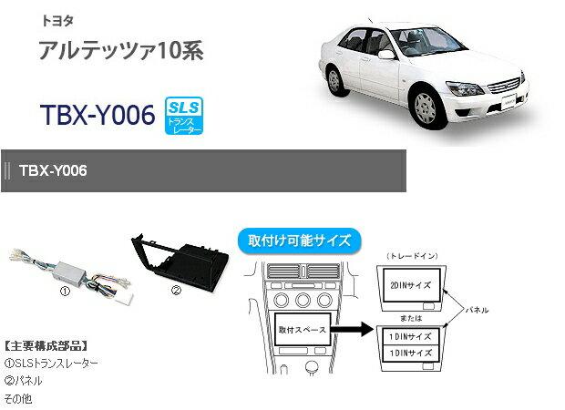 カナテクス TBX-Y006 トヨタ アルテッツァ 2DINオーディオ/ナビ取り付けキット 【H10/10〜H13/5】