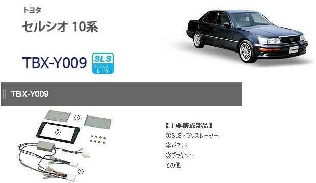 カナテクス TBX-Y009 トヨタ セルシオ 10系 2DINオーディオ/ナビ取り付けキット 【H1/10〜H4/8】