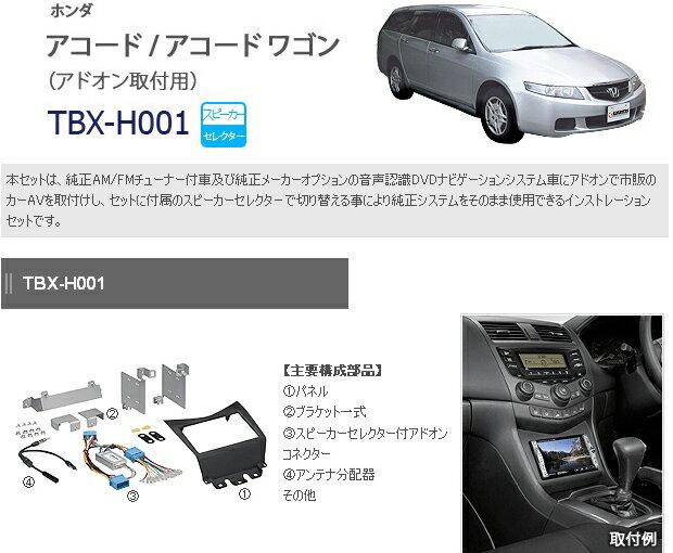 カナテクス TBX-H001 ホンダ アコード 2DINオーディオ/ナビ取り付けキット 【H14/10〜現在】