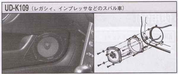 スピーカー取付キット UD-K109 【レガシィ/インプレッサ/フォレスター用】