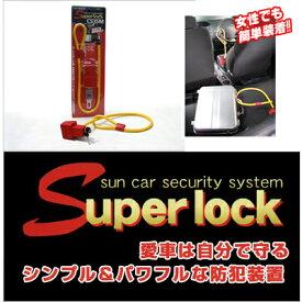 サン自動車 Superlock CS35Mワイヤー式ハンドルロック【シートベルトに差し込むだけ!車両盗難から愛車を守るシンプル&パワフルロック!】