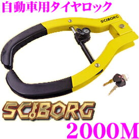 SCIBORG サイボーグ WORCH2000M 自動車盗難防止用タイヤロック 【車両盗難防止に!】