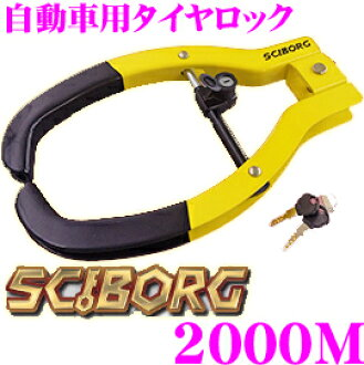 Tire lock for the prevention of SCIBORG cyborg WORCH2000M car theft