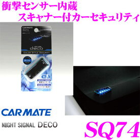 カーメイト SQ74 ナイトシグナルデコ 衝撃センサー ブルーLEDスキャナー内蔵取付簡単カーセキュリティ