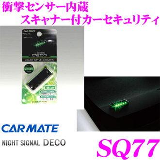 CARMATE★ SQ77 ナイトシグナルデコ impact sensor light green LED scanner integrated mount easy car security