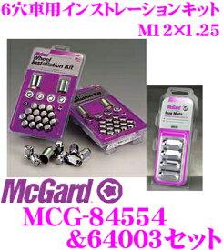 McGard マックガード MCG-84554&MCG-64003 6穴車用インストレーションキット 【M12×1.25テーパー/ロック4個+ナット20個入/ニッサン スバル スズキ用】 【NV350キャラバン等】