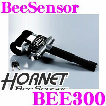 【3%OFFクーポン有!】ホーネット HORNET BEESENSOR BEE300 超音波センサー/衝撃センサー内蔵 高性能ハンドルロック 【車上荒らし対策セキュリティと車両盗難対策ハンドルロックが一体化!】