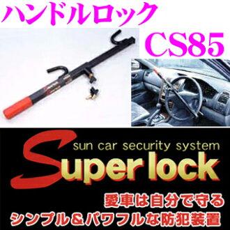 太陽汽車Super lock方向盤鎖頭CS85