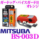 MITSUBA ミツバサンコーワ BS-003D ガードッグ・バイスガードII 【油圧式ブレーキ車/大型バイクにも対応】 【アラーム…