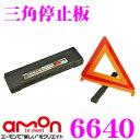 エーモン工業 6640 三角停止板 三角表示板