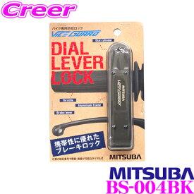 MITSUBA ミツバサンコーワ BS-004Bバイスガード ダイヤルレバーロックダイヤル式ブレーキ【カラー:ブラック】
