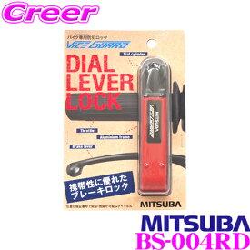 MITSUBA ミツバサンコーワ BS-004RDバイスガード ダイヤルレバーロックダイヤル式ブレーキ【カラー:レッド】